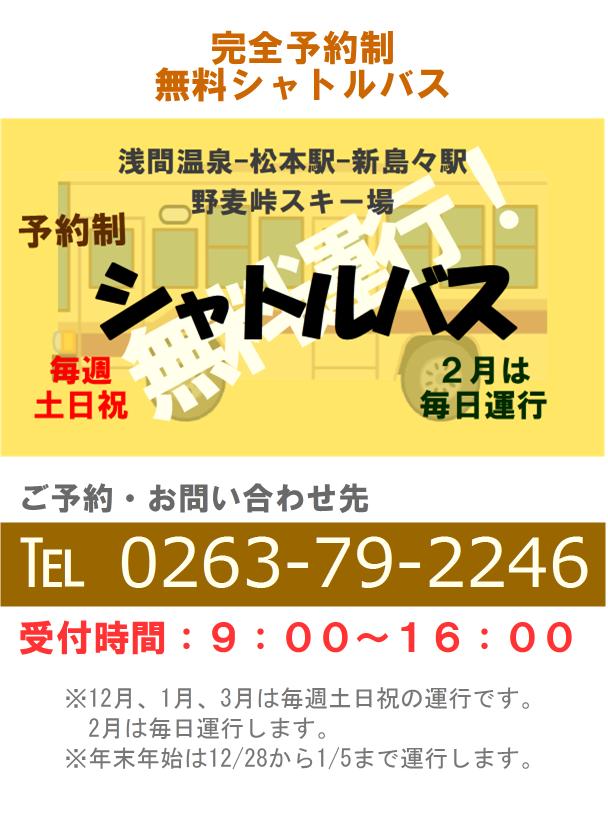 完全予約制シャトルバスご予約・お問い合わせ 0263ー79ー2246 乗車前日16:00までにご予約をお願いします。