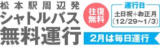 松本駅周辺発シャトルバス毎日運行